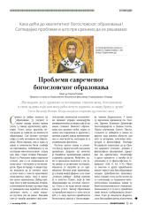 Problem bogoslovskog obrazovanja-1.pdf