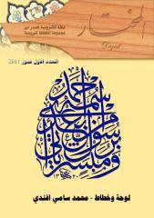مجلة المختار للخط العربي - العدد الأول.pdf